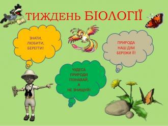 Картинки по запросу картинки тиждень біології